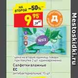 Магазин:Дикси,Скидка:Салфетки влажные  ЕС антибактериальные, 15 шт.