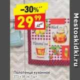 Магазин:Дикси,Скидка:Полотенце кухонное 37,5х58см