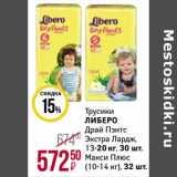 Магнит гипермаркет Акции - Трусики Либеро Драй Пэнтс