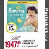 Магнит гипермаркет Акции - Подгузники Памперс