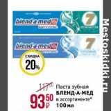 Магнит гипермаркет Акции - Паста зубная Бленд-а-мед