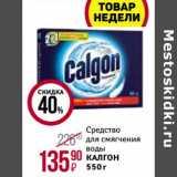 Магнит гипермаркет Акции - Средство для смягчения воды Калгон