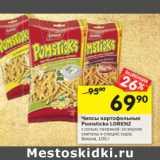 Чипсы картофельные Pomsticks Lorenz