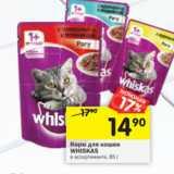 Корм для кошек Whiskas