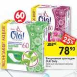Ежедневные прокладки Ola! Daily