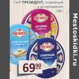 Сыр Президент плавленый , Вес: 140 г