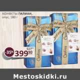 Конфеты Гилиаг, опус., Вес: 180 г