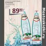 Минеральная вода Боржоми , Объем: 0.5 л