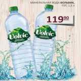 Минеральная вода Вольвик , Объем: 1.5 л