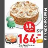 Торт Крем-брюле, 750 г, Mirel, Вес: 750 г