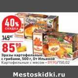 Зразы картофельные с грибами, 500 г, От Ильиной , Вес: 500 г