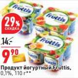 Магазин:Окей,Скидка:Продукт йогуртный Fruttis, 0,1%,