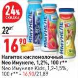 Магазин:Окей,Скидка:Напиток кисломолочный Neo Имунеле, 1,2%, 100 г**
