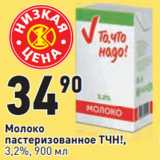 Молоко пастеризованное ТЧН!, 3,2%, Объем: 900 мл