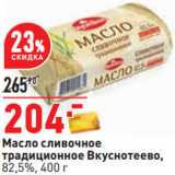 Масло сливочное традиционное Вкуснотеево, 82,5%,