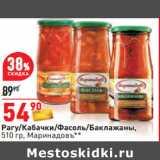 Рагу/Кабачки/Фасоль/Баклажаны, 510 гр, Маринадовъ, Вес: 510 г