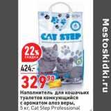 Магазин:Окей,Скидка:Наполнитель для кошачьих туалетов Cat Step Professional