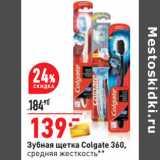 Магазин:Окей,Скидка:Зубная щетка Colgate 360, средняя жесткость**