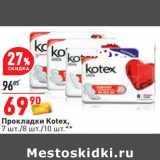 Магазин:Окей,Скидка:Прокладки Kotex, 7 шт./8 шт./10 шт.**
