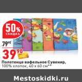 Магазин:Окей,Скидка:Полотенце вафельное Сувенир, 100% хлопок, 40 х 60 см**