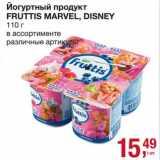 Магазин:Метро,Скидка:Йогуртный продукт Fruttis Marvel, Disney