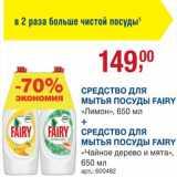 Скидка: Средство для мытья посуды Fairy лимон 500 мл