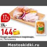 Магазин:Окей супермаркет,Скидка:Бедро цыпленка в маринаде, Петелинка