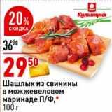Магазин:Окей супермаркет,Скидка:Шашлык из свинины в можжевеловом маринаде П/Ф