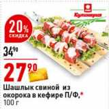 Магазин:Окей супермаркет,Скидка:Шашлык свиной из окорока в кефире П/Ф