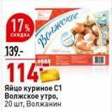 Магазин:Окей супермаркет,Скидка:Яйцо куриное С1 Волжское утро, Волжанин