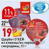 Магазин:Окей супермаркет,Скидка:Щербет О`КЕЙ из клюквы /из черной смородины