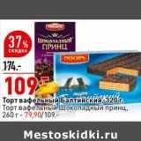 Торт вафельный Балтийский 320 г - 109,00 руб / Торт вафельный шоколадный принц, 260 г - 79,90 руб