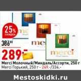 Merci Молочный /Миндаль / Ассорти - 289,00 руб ; Merci горький - 249,00 руб, Вес: 250 г