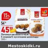 Печенье овсяное О'КЕЙ 5 злаков / с кусочками шоколада, Вес: 300 г