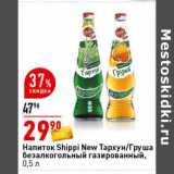 Напиток Shippi New Тархун / Груша безалкогольный газированный , Объем: 0.5 л