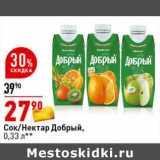 Сок/Нектар Добрый , Объем: 0.33 л