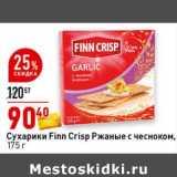Сухарики Finn Crisp ржаные с чесноком , Вес: 175 г