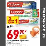 Зубная паста Colgate Total , Объем: 75 мл