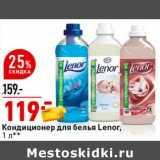 Кондиционер для белья Lenor , Объем: 1 л