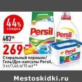 Стиральный порошок / Гель/дуо-капсулы Persil