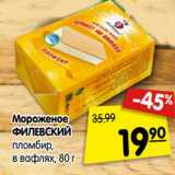 Магазин:Карусель,Скидка:Мороженое Филевский пломбир в вафлях