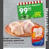 Магазин:Карусель,Скидка:Бедро цыпленка-бройлера Мираторг
