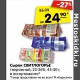 Магазин:Карусель,Скидка:Сырок Свитлогорье творожный 23-26%