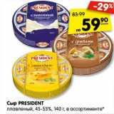 Магазин:Карусель,Скидка:Сыр PRESIDENT плавленый, 45-55%, 140 г, в ассортименте*