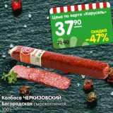 Магазин:Карусель,Скидка:Колбаса Черкизовский Богородская сырокопченая