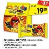 Магазин:Карусель,Скидка:Круассаны CHIPICAO с кремом какао, с вкладышем, 60 г CHIPICAO мини с кремом какао, с вкладышем, 50 г