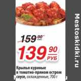 Магазин:Да!,Скидка:Крылья куриные в томатно-пряном остром соусе,  охлажденные