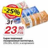 Магазин:Да!,Скидка:Сырок творожный глазированный Свитлогорье, 23/26%