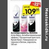 Магазин:Карусель,Скидка:Антиперспирант Rexona
