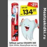 Магазин:Карусель,Скидка:Зубные щетки Colgate 360 Optic White, Межзубная чистка